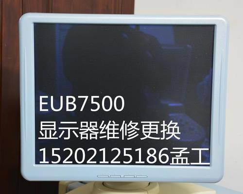 EUB7500显示器维修更换