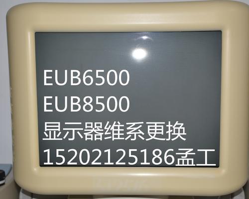 EUB6500、EUB8500显示器维修更换