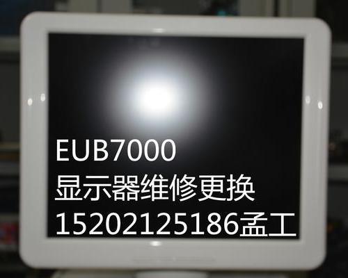 EUB7000显示器维修更换