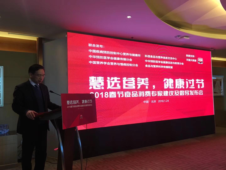中国疾控中心营养与健康所所长丁钢强