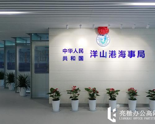 上海洋山港海事局