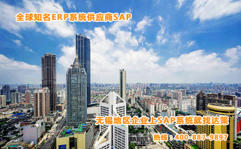 江苏无锡ERP系统公司|无锡SAP代理商|无锡SAP实施商选择无锡达策