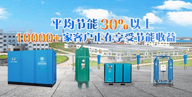 欧能优空压机节能系统