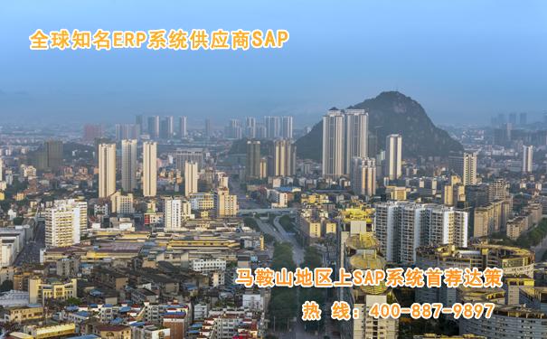 安徽马鞍山ERP软件公司 马鞍山SAP代理商 马鞍山SAP服务商