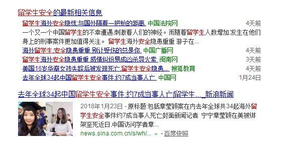 江歌事件已结束,海外留学生安全问题不容忽视!