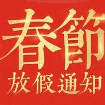 致新年 |上海林音实业放假通知+高速免费时间表