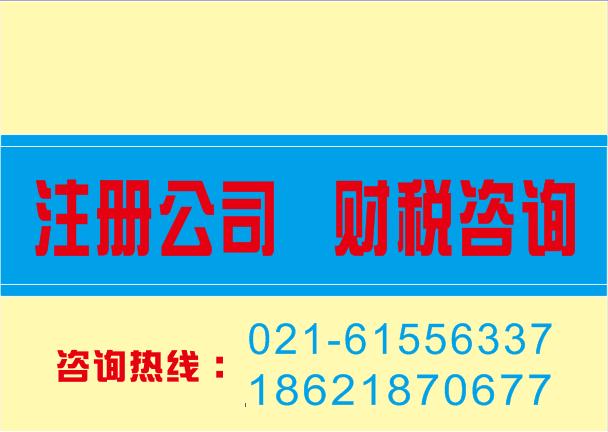 上海松江区注册公司