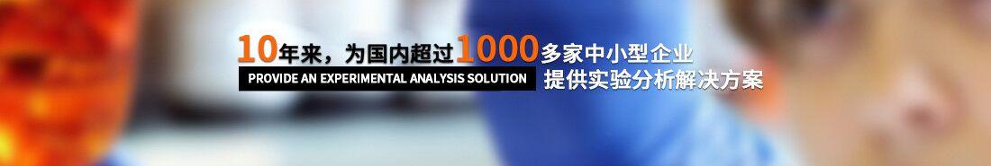 10年來,為國內超過100多家中小型企業提供優質的實驗分析解決方案