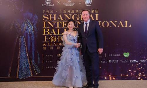 首届上海国际舞会暨国际**论坛圆满落幕