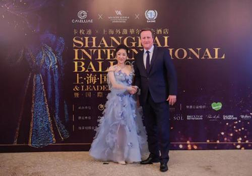 首届上海国际舞会暨国际领袖论坛圆满落幕