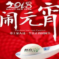 上海林音实业发展有限公司  恭祝大家   元宵节快乐  阖家团圆美满
