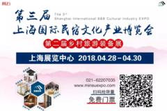第三届上海国际民宿展4月开展,与民宿有关的一切都在这里!