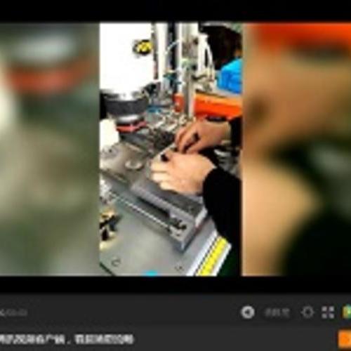双工位自动铆接机2视频