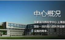 中科院蛋白质科学研究(上海)设施采用我司UH-06高压细胞破碎机