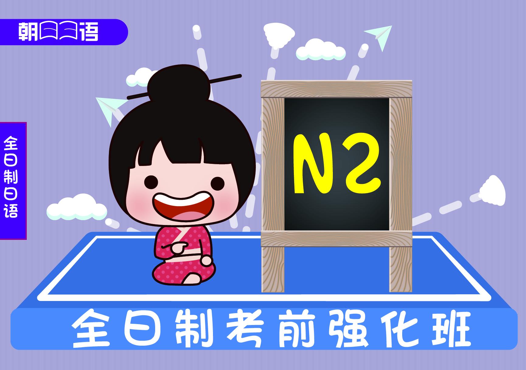 全日制n2考前强化班-01.jpg