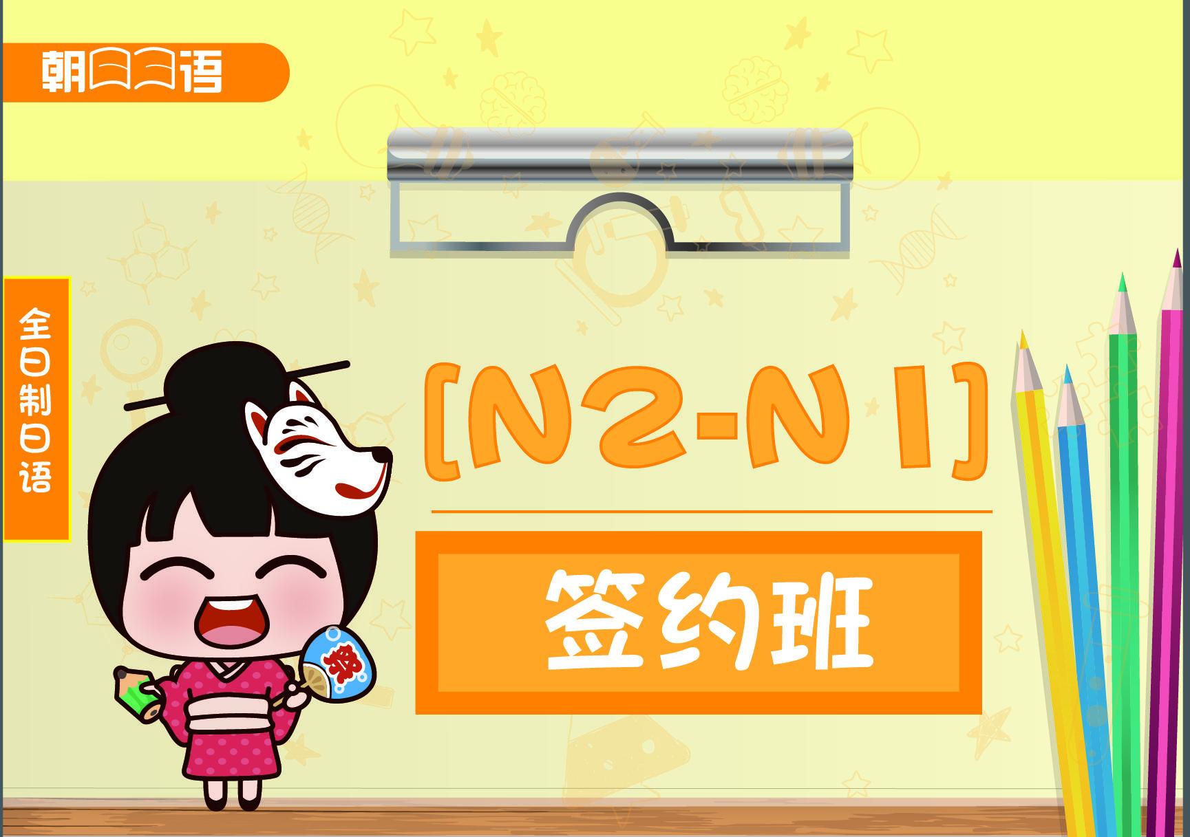 全日制日语N2-N1签约班