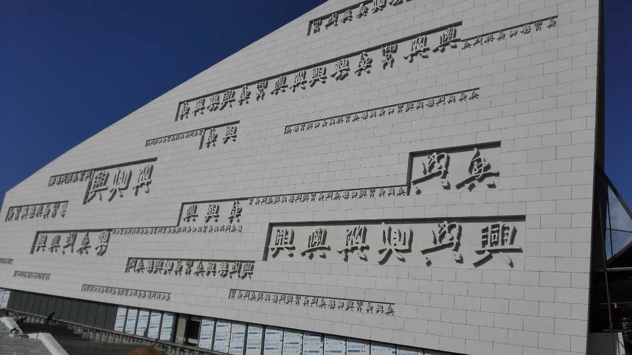 葫芦岛兴城文化馆外墙GRC.jpg