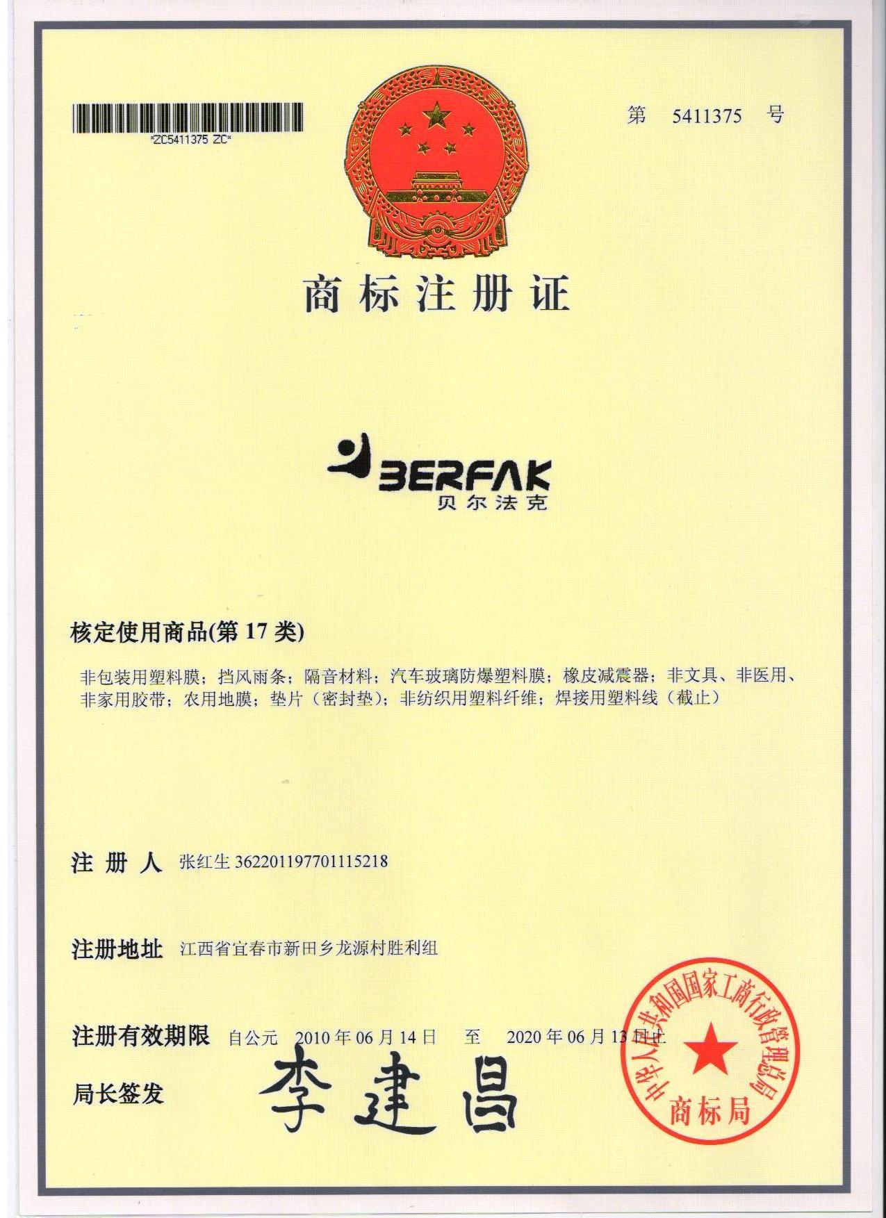 贝尔法克商标注册表.jpg