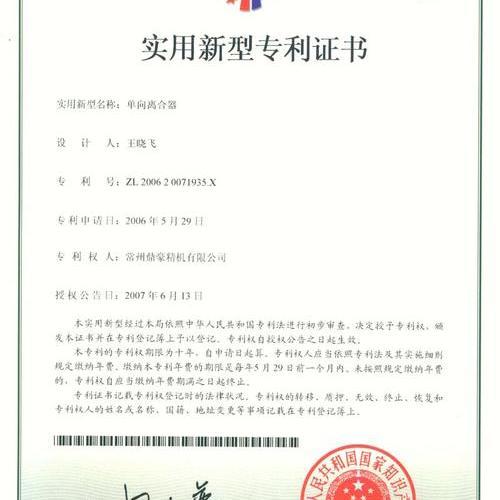单向离合器实用新型专利证书