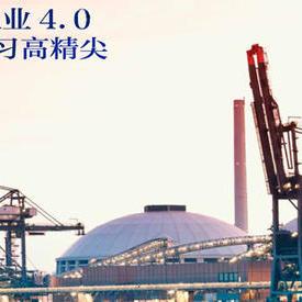 工业4.0标杆研修