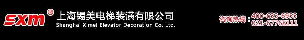 上海电梯装饰,浙江电梯装潢,江苏电梯装修,酒店电梯装饰,别墅电梯装潢,写字楼电梯装修,合肥电梯装潢,安徽电梯装饰,上海电梯装潢,酒店电梯装潢