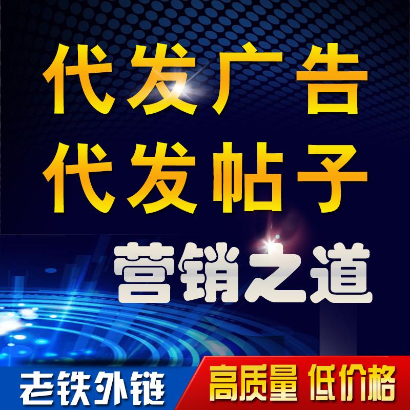 网络推广/帖子代发/广告代发/代发信息-包上百度首页