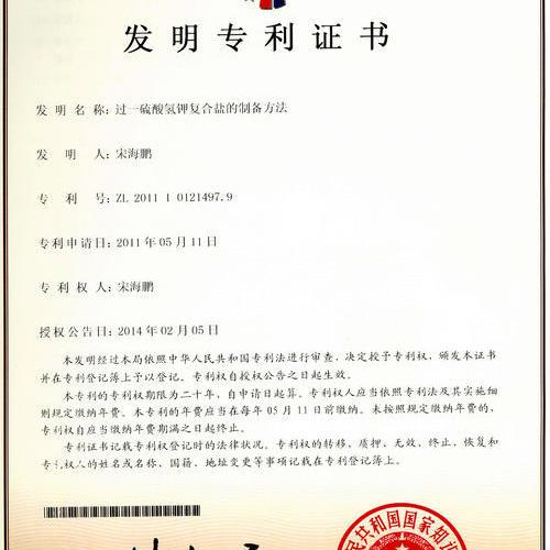 专利1制备方法