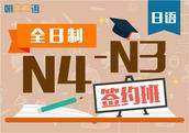 全日制日语N4-N3签约班