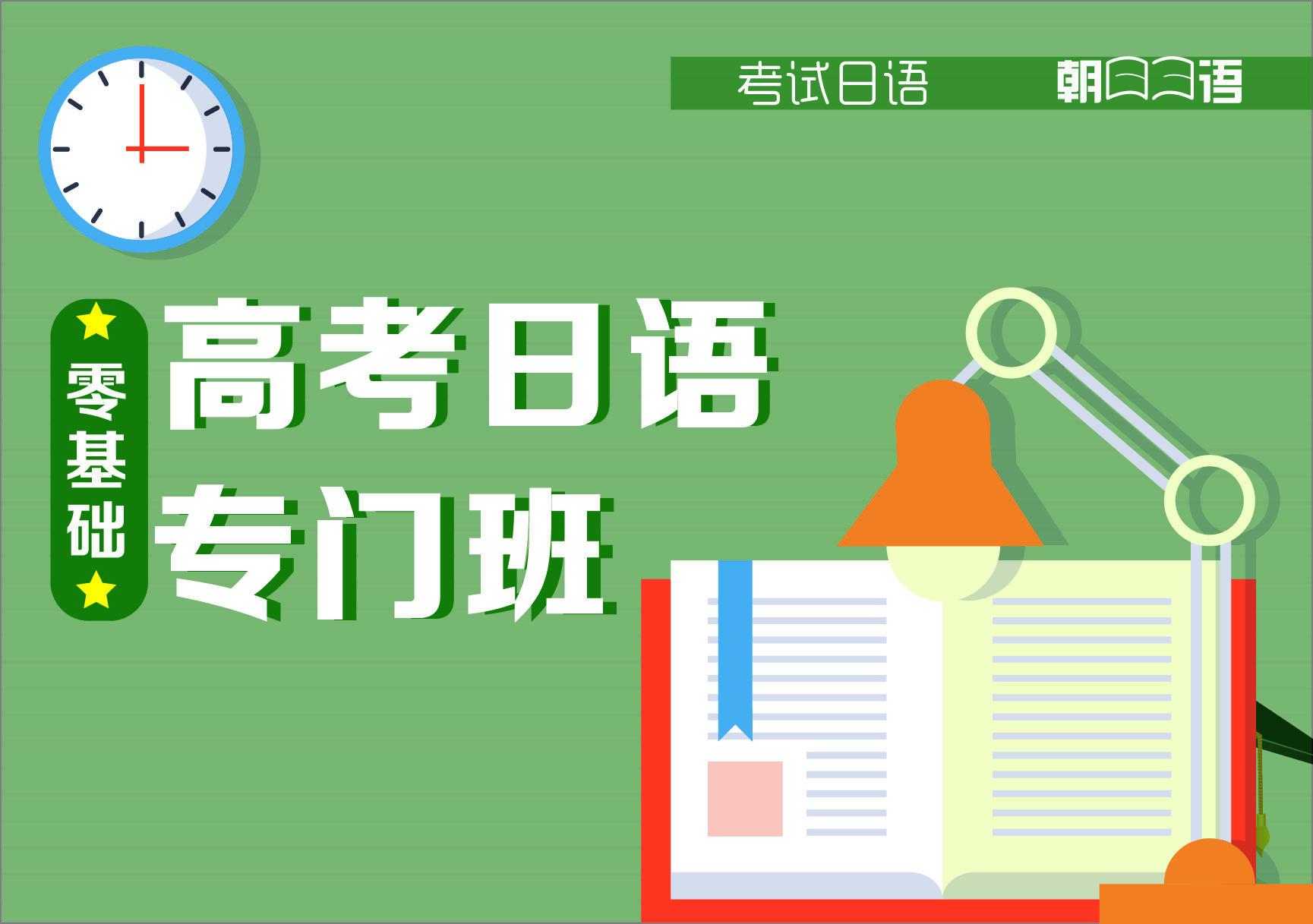 高考日语_零基础专门班
