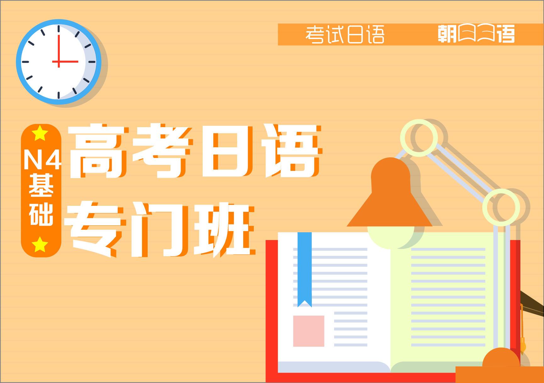 高考日语_N4基础专门班