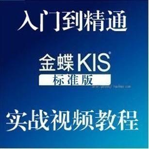 金蝶KIS标准版视频教程