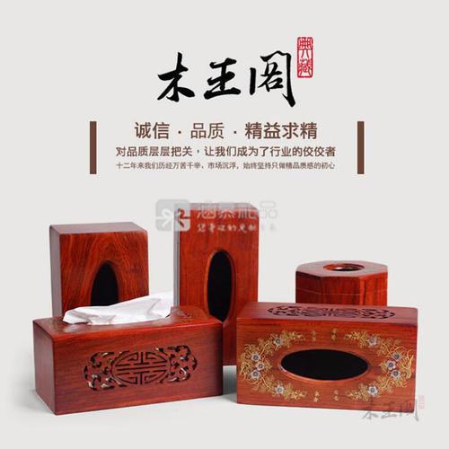 高档红木纸巾盒 木质抽纸盒 花梨木餐巾纸盒 可定制雕刻个性LOGO