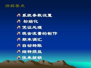 金蝶k3图解教程