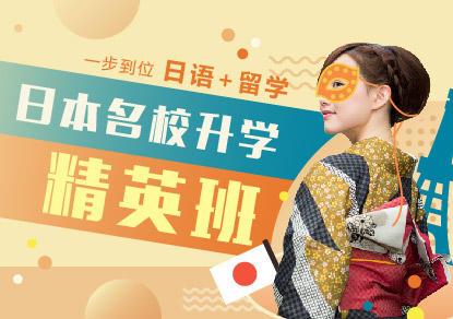 日本名校留学精英班