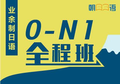 业余制日语0-N1全程班