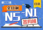全日制日语N5-N1签约班