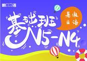 暑假日语N5-N4基础班