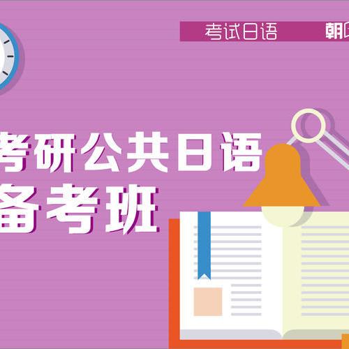 考研公共日语零基础备考班