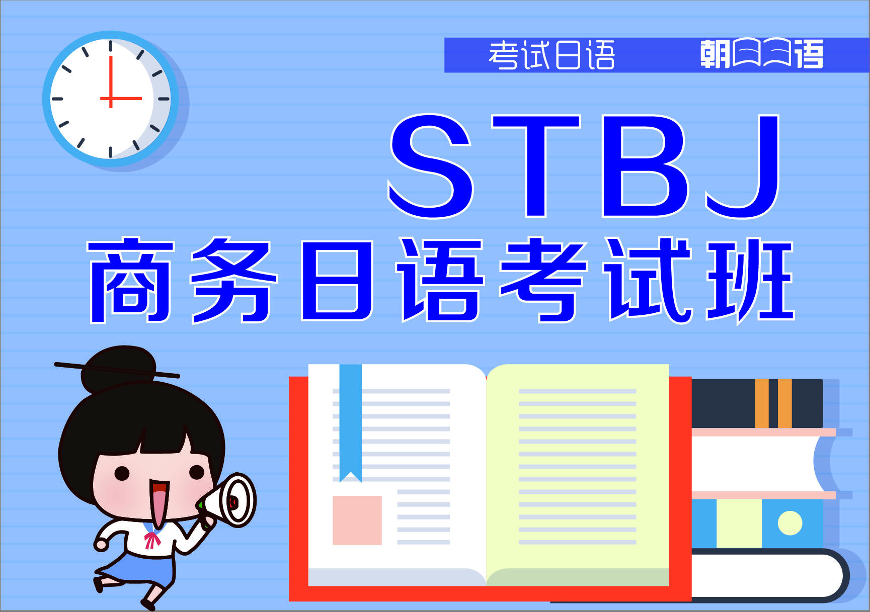 STBJ商务日语考试班