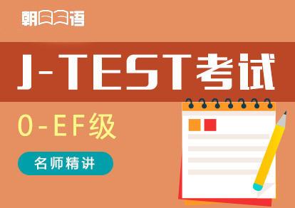 J-Test考前辅导班E-F级