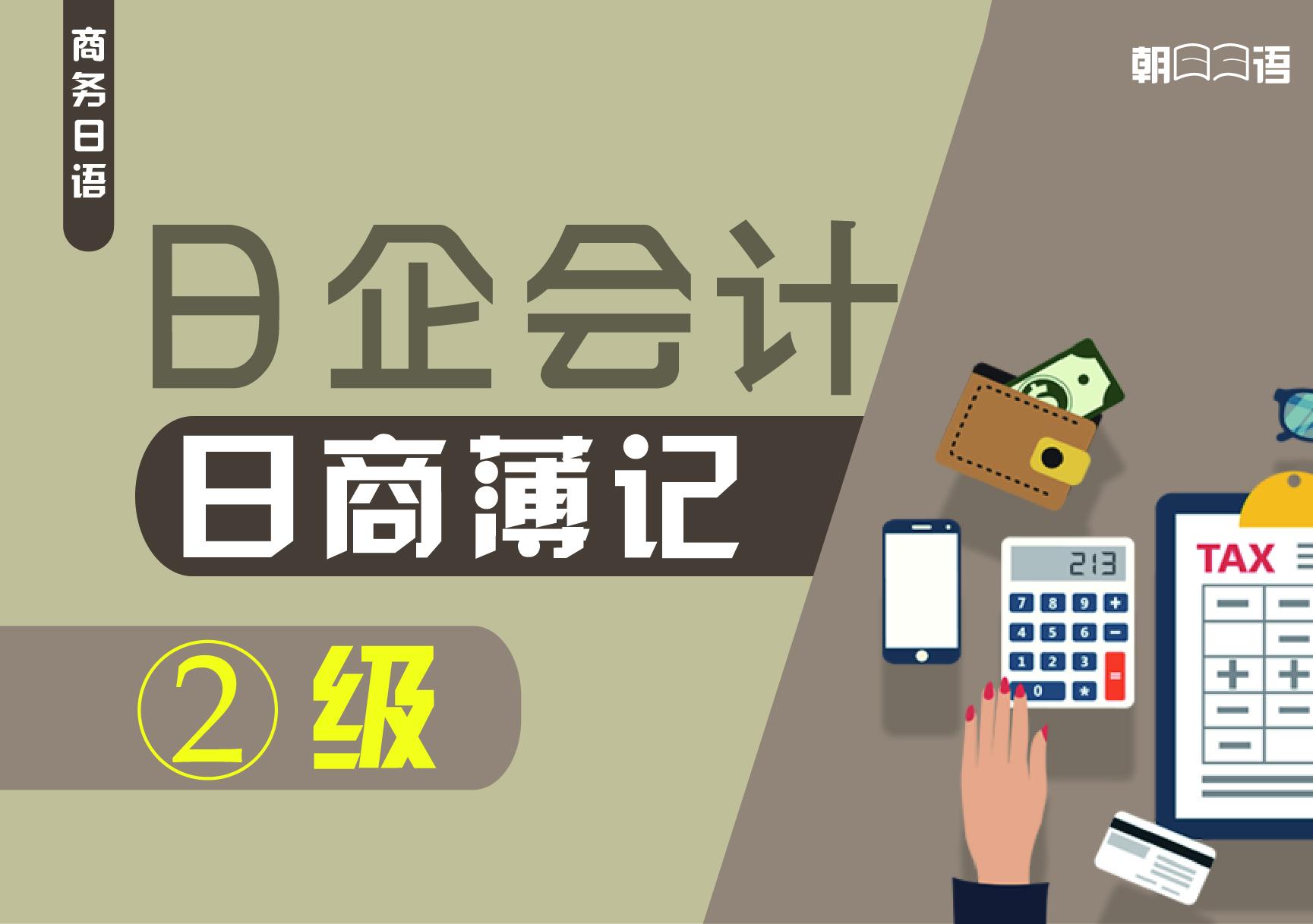 商务日语日企会计2级-01.jpg