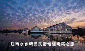 4天3夜|江南水乡精品民宿培训考察之旅