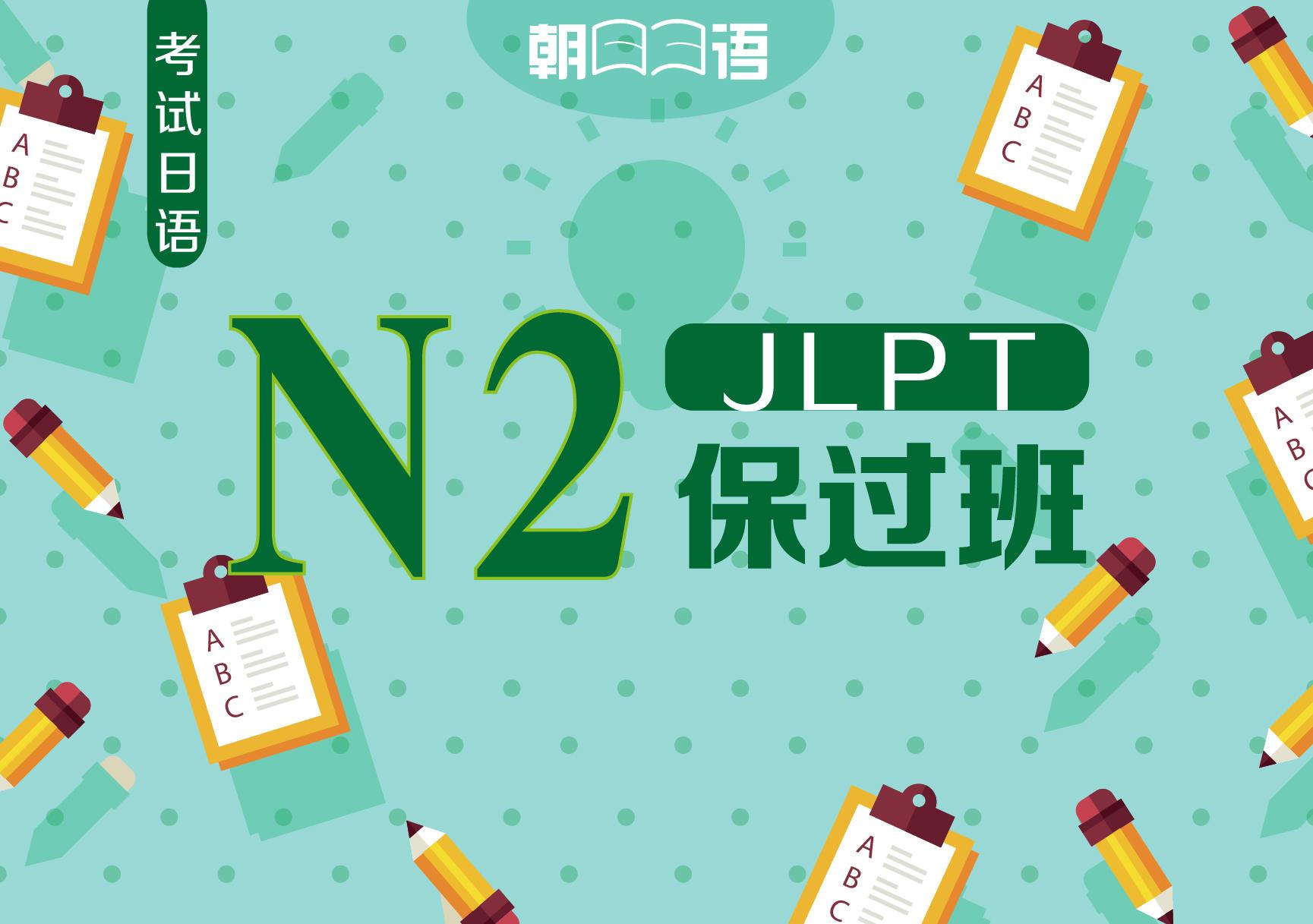 日语N2考试签约保过班