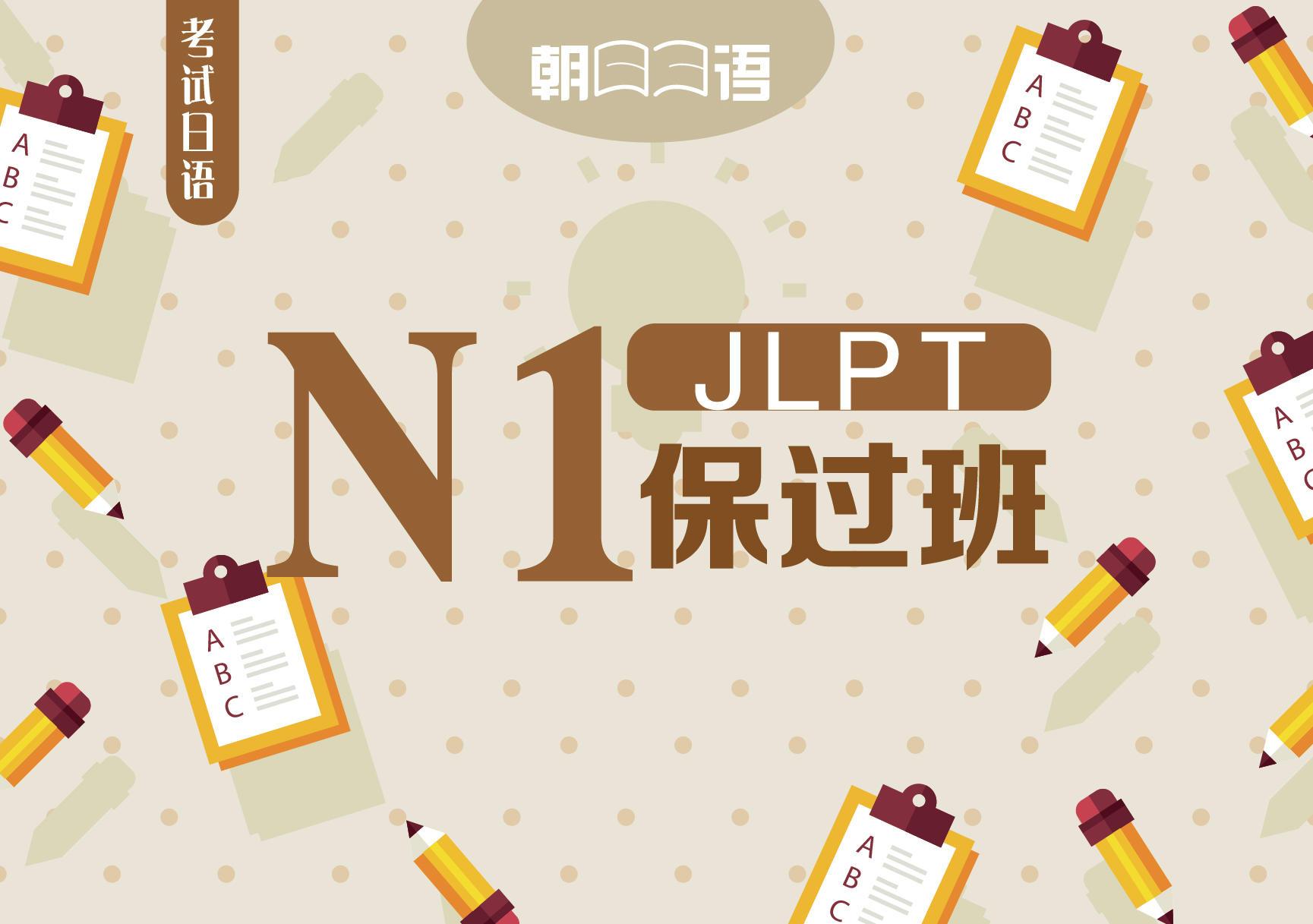 日语N1考试签约保过班