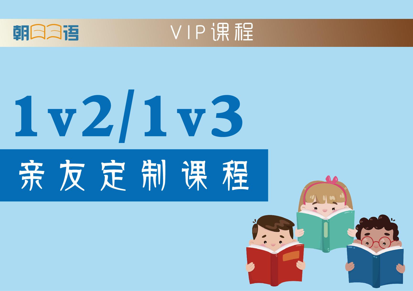 VIP 1V2/1V3亲友定制课程