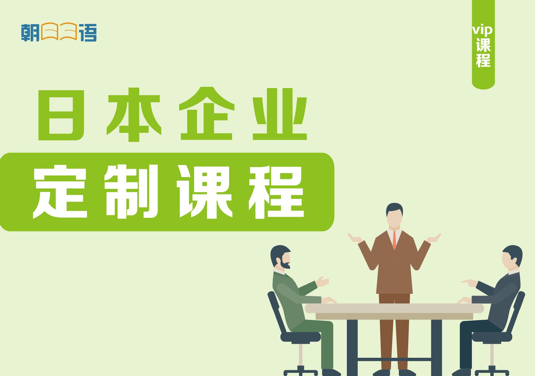 vip-企业课程-01.jpg