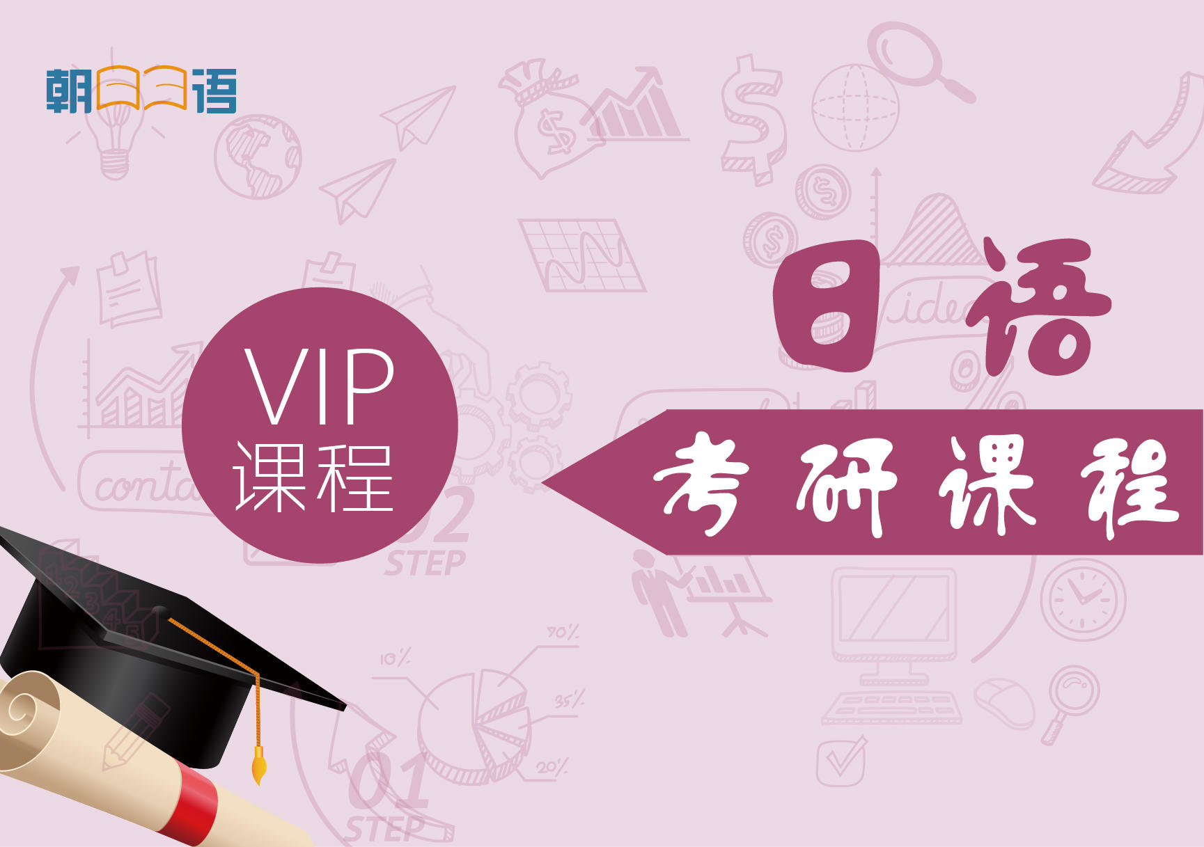 考研公共日语1V1考前强化课程