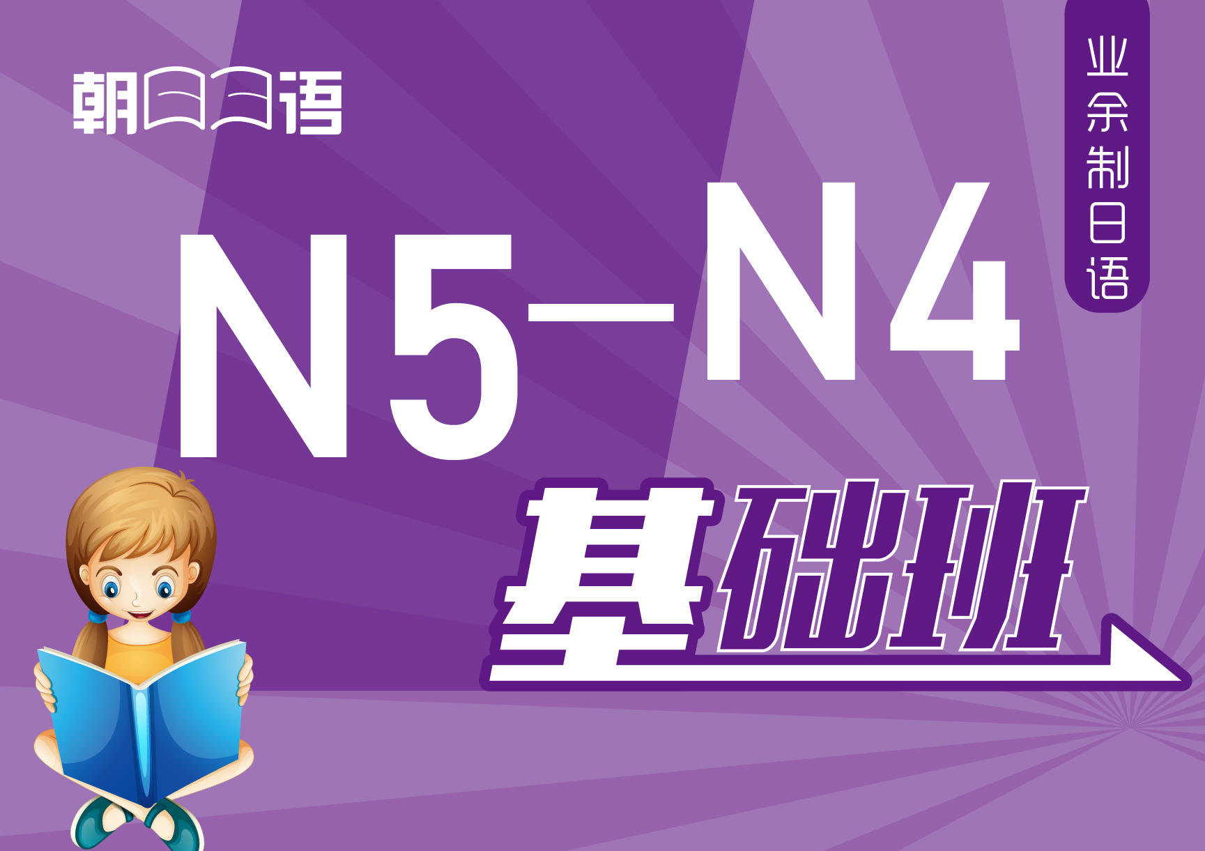 业余制N5-N4基础班
