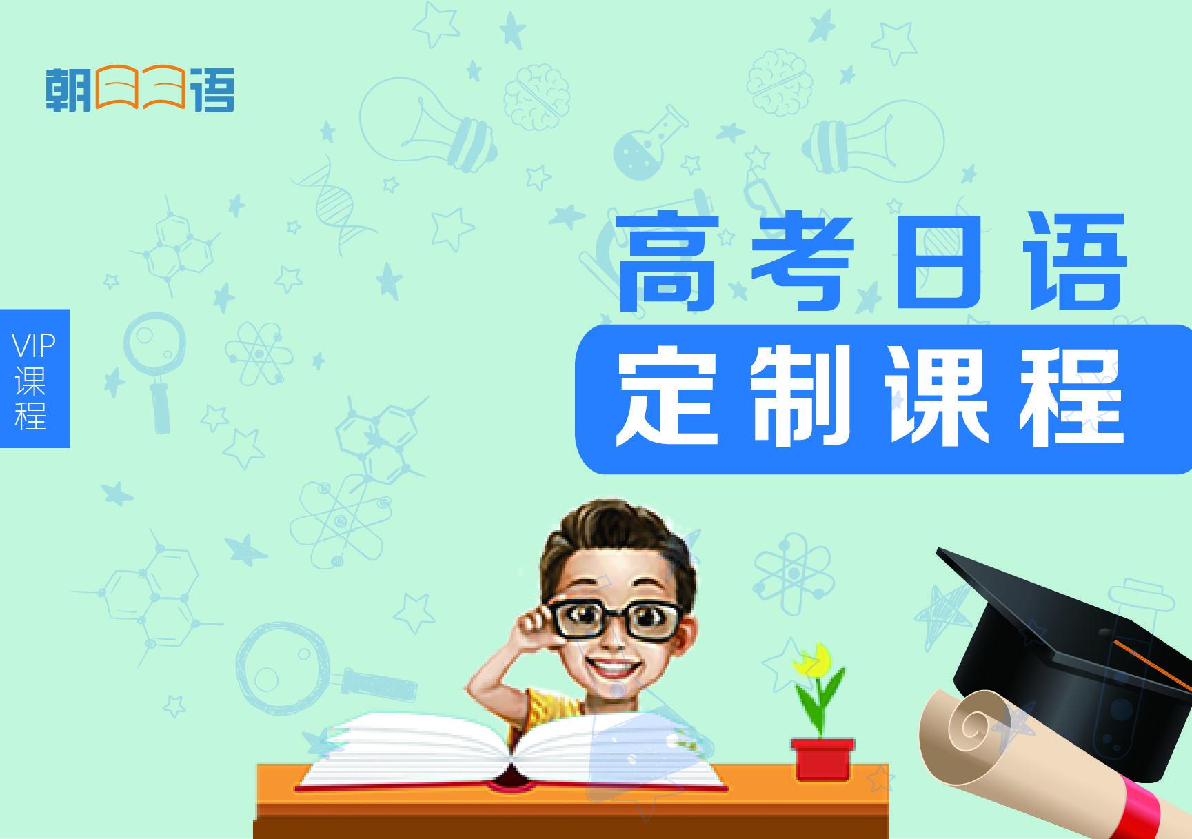 1V1 高考日语定制课程
