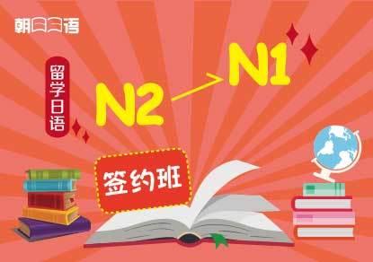 留学日语N2-N1签约班